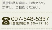 お問い合わせ 電話:097-548-5337